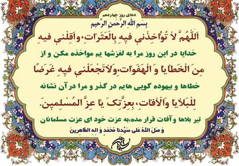 Image result for دعاي روز 14 رمضان