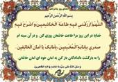 دعای روز پانزدهم ماه مبارک رمضان + صوت و تواشیح