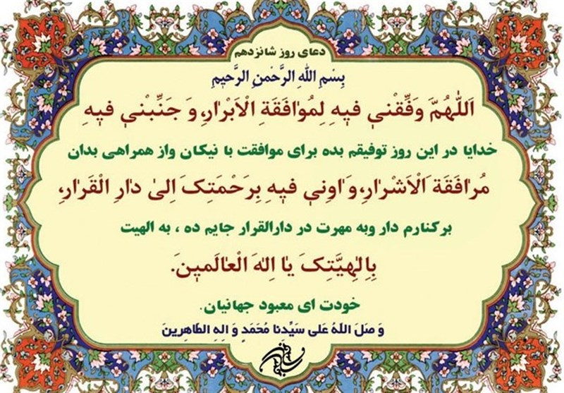 Image result for دعای روز 16