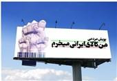بسیج اصناف اصفهان از ترویج فرهنگ خرید از کالای ایرانی حمایت میکند