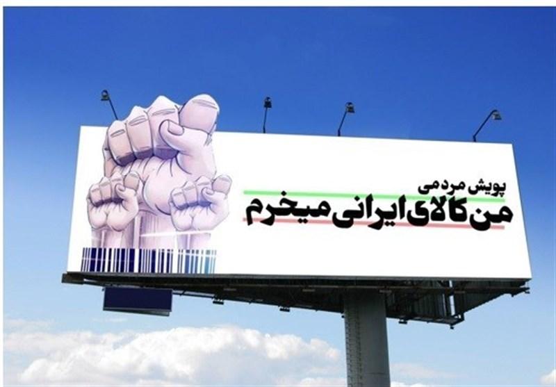 """نمایشگاه کالای ایرانی با عنوان """"ساخت ایران"""" در مشهد برپا میشود"""