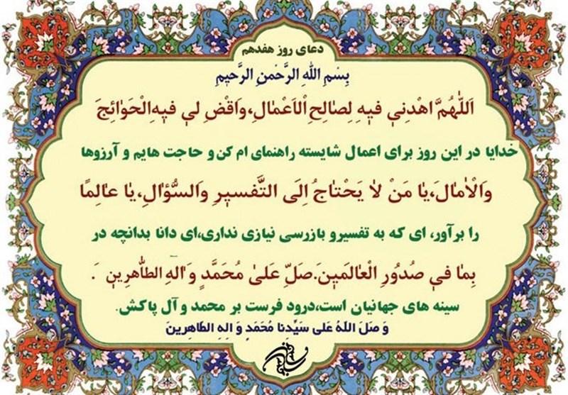 Image result for دعای روز 17 رمضان