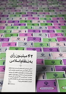 پوستر/ 42 میلیون رأی به نظام اسلامی