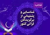 فراخوان بنیاد ملی نخبگان به افراد سرآمد و مستعد قرآنی + شیوهنامه و آییننامه