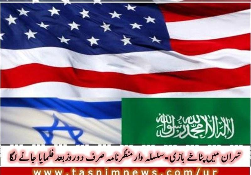 امریکہ، اسرائیل اور سعودیہ