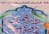 مسابقات قرآنی 4