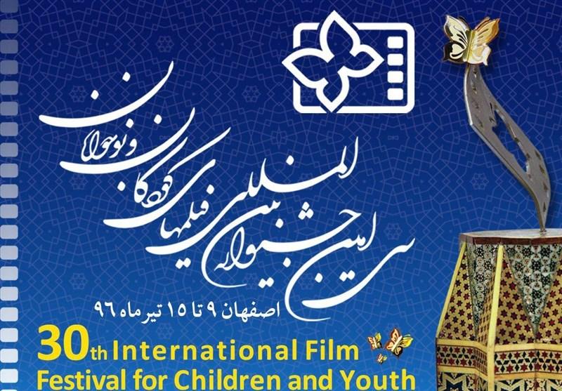 جشنواره فیلم کودک و نوجوان