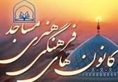 کانونهای مساجد جنوب کرمان 20 هزار عضو دارد