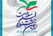 معرفی هیئت داوری بخش مستند و دانشجویی جشنواره فیلم سلامت