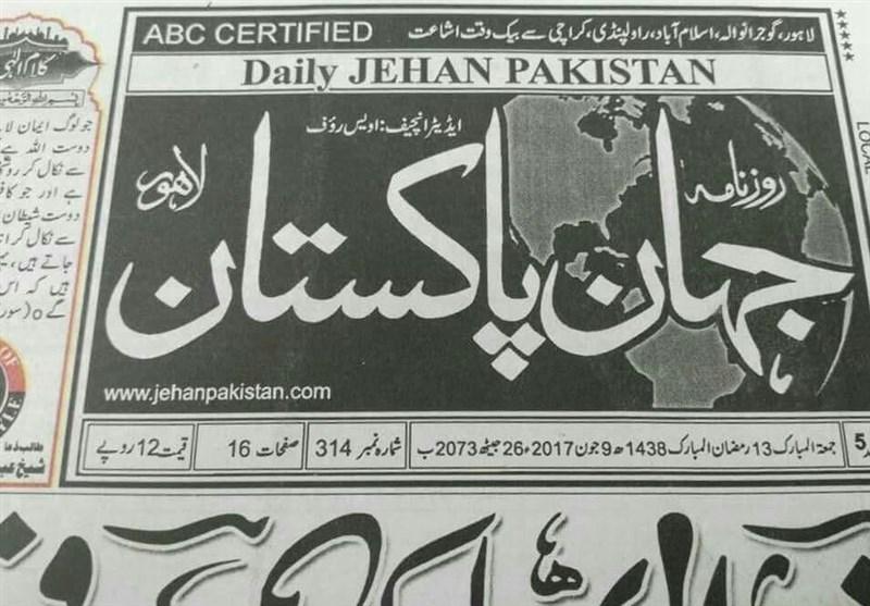 جہاں پاکستان
