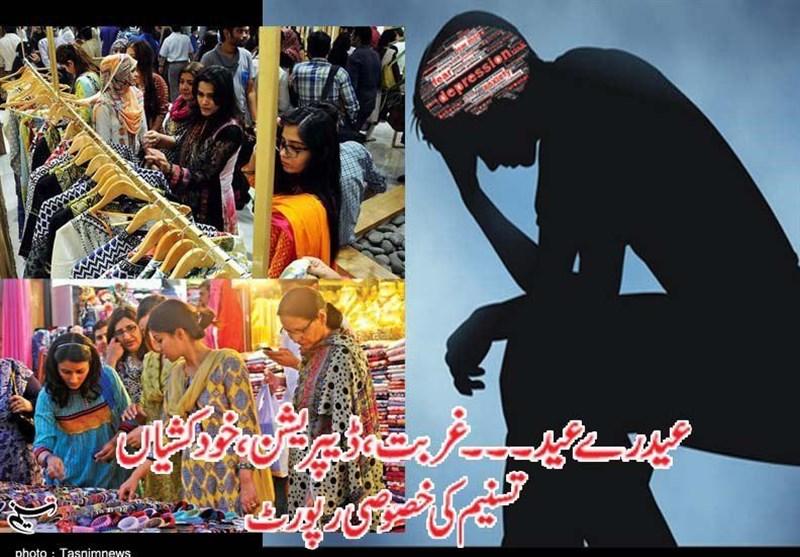 عید رے عید ۔۔۔ غربت، ڈیپریشن، خودکشیاں