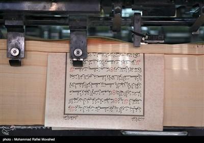 چاپخانه بزرگ قرآن کریم - قم