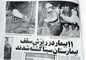مستندات حادثه مرگبار پس از 39 سال هنوز کامل نشده است