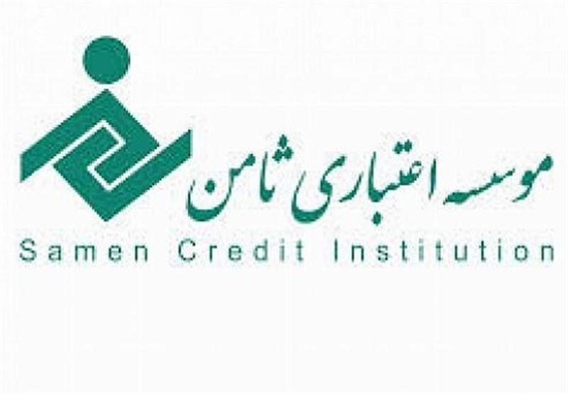 بانک مرکزی:موسسه ثامن در مسیر اخذ مجوز است؛ سپردهگذاران نگران نباشند