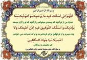 دعای روز بیست و چهارم ماه مبارک رمضان + صوت و تواشیح