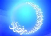7 توصیۀ پیامبر (ص) دربارۀ مراقبات ماه رمضان