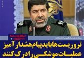 فتوتیتر/سردار شریف:تروریستها باید پیام هشدارآمیز عملیات موشکی را درک کنند