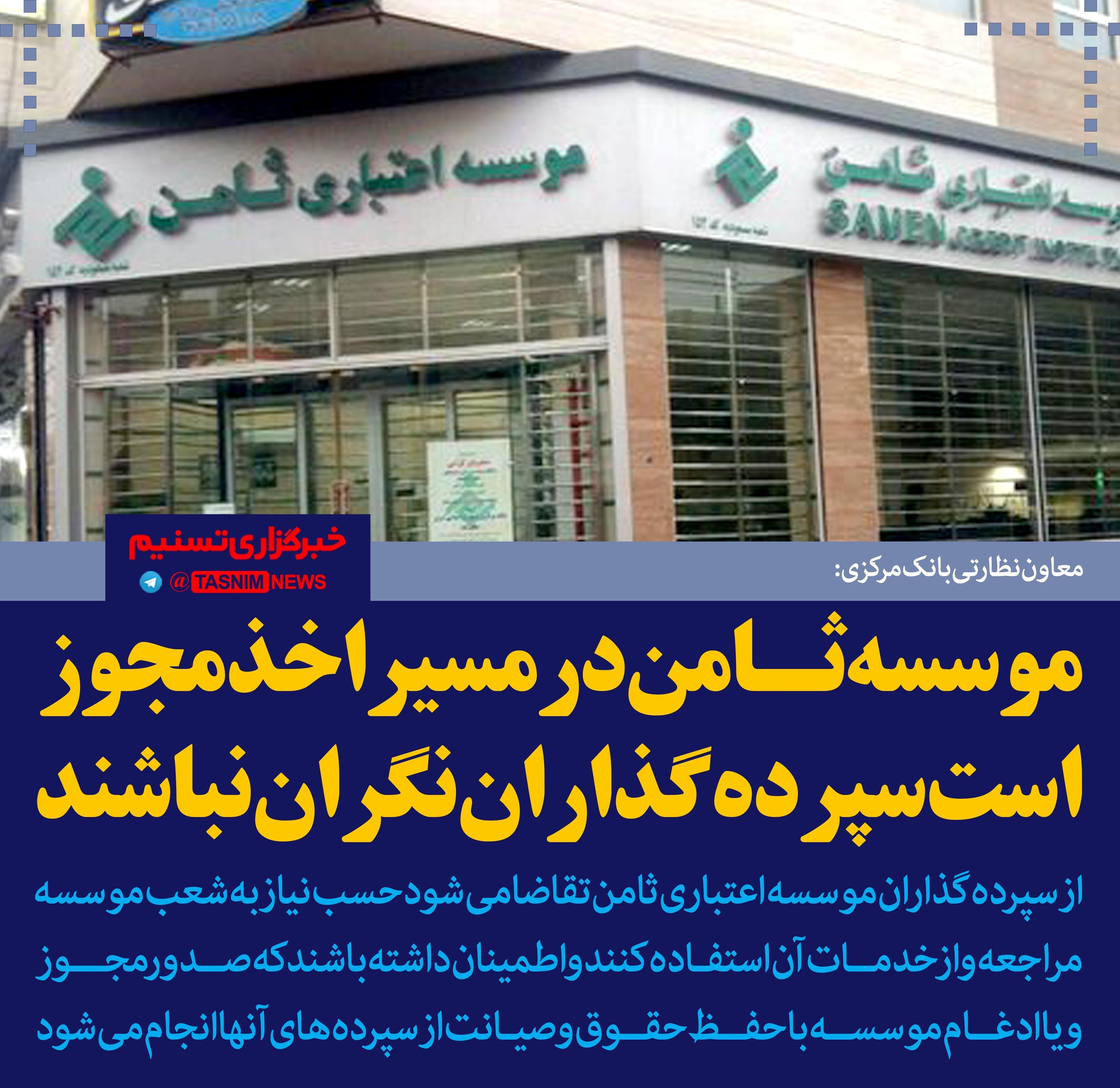 فتوتیتر/بانک مرکزی:موسسه ثامن در مسیر اخذ مجوز است؛ سپردهگذاران نگران نباشند
