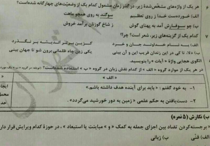 ماجرای انتشار سوالات زبان فارسی در فضای مجازی قبل از آغاز امتحان