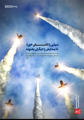 پوستر/ پیام روشن موشکها
