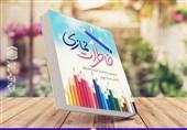 جلد چهارم کتاب «خاطرات نمازی» منتشر شد