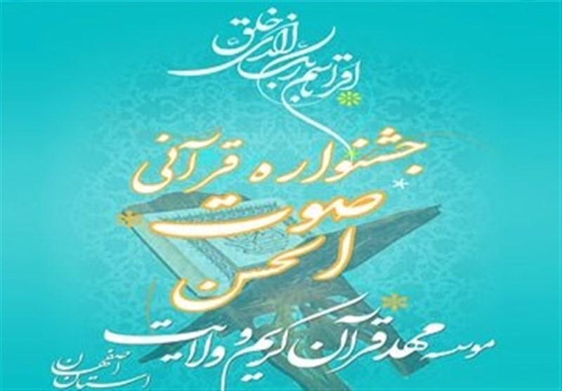 نخستین جشنواره صوتالحسن برگزار میشود - خبرگزاری تسنیم