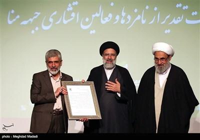 تقدیر از حجت الاسلام سید ابراهیم رئیسی نامزد انتخابات ریاست جمهوری 96