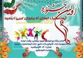 نخستین جشنواره ژیمناستیک آذربایجان غربی برگزار میشود