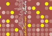 کتاب «بادیگارد» زندگینامه داستانی شهید عبدالله باقری منتشر شد