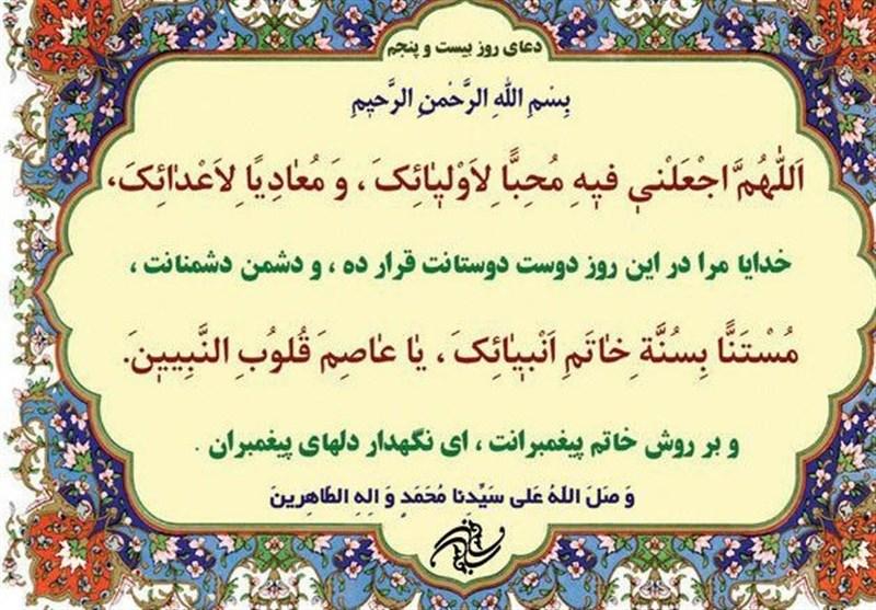 دعای روز بیست و پنجم ماه مبارک رمضان + صوت و تواشیح