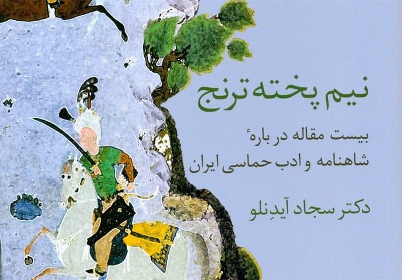 «نیمپخته ترنج»؛ 20 مقاله درباره شاهنامه و ادب حماسی ایران