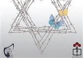 جشنواره تلگرامی القدس قلبی در استان گیلان برگزار میشود+پوستر