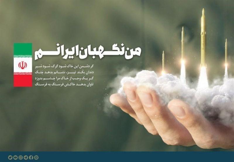 نگاره «من نگهبان ایرانم» در میدان ولیعصر(عج)