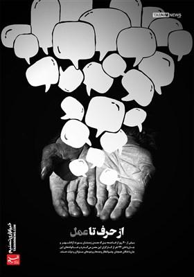 پوستر/ از حرف تا عمل !!!
