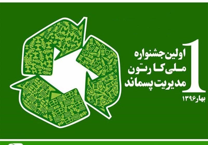 ساری میزبان جشنواره ملی کارتون مدیریت پسماند شد