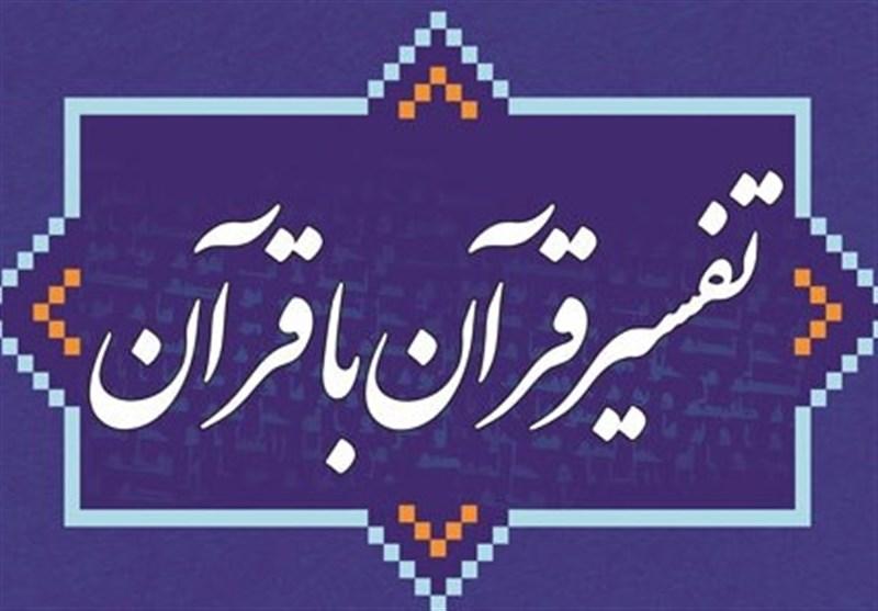 کتاب «تفسیر قرآن با قرآن» روانه بازار شد