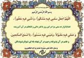 دعای روز بیست و ششم ماه مبارک رمضان + صوت و تواشیح