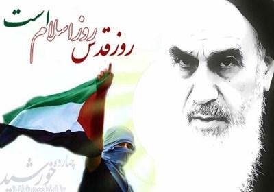 روز قدس - امام خمینی
