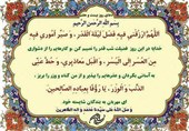 دعای روز بیست و هفتم