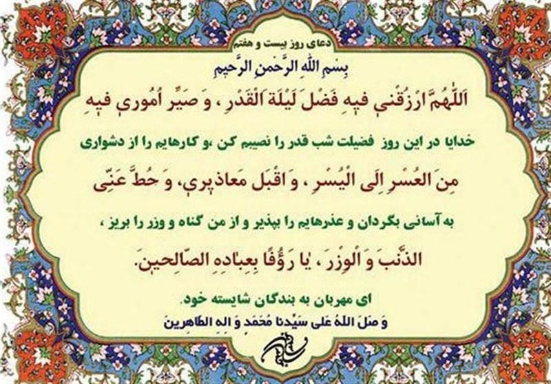 دعای روز بیست و هفتم ماه مبارک رمضان + صوت و تواشیح