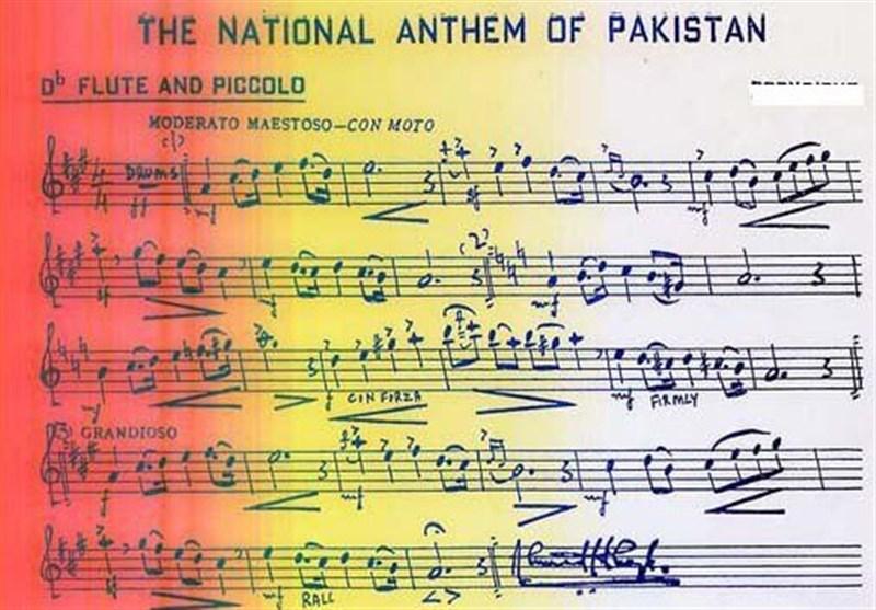 پاکستانی قومی ترانہ 1