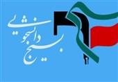 بسیج دانشجویی دانشگاههای سیستان و بلوچستان انفجار تروریستی افغانستان را محکوم کردند