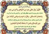دعای روز بیست و هشتم رمضان / بهترین وسیلهای که سبب قُرب به خدا میشود