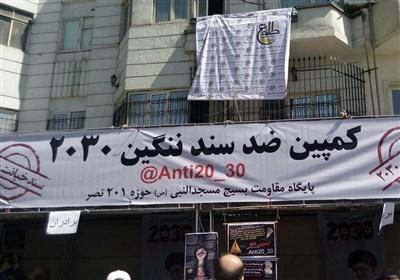 کمپین ضد2030