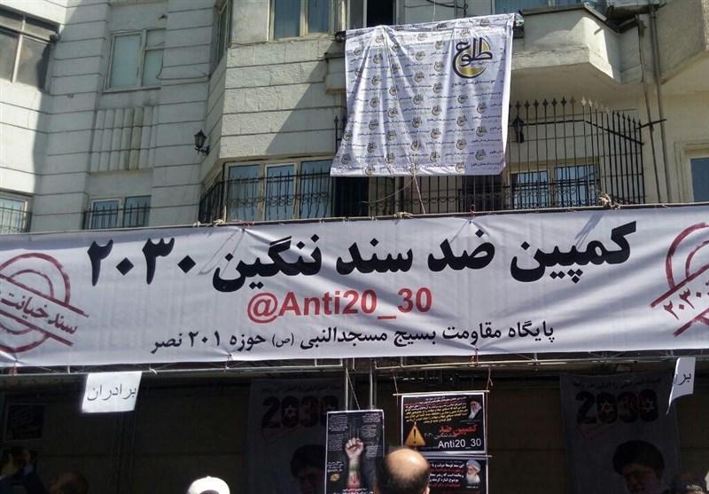 کمپین ضد سند 2030 در راهپیمایی روز قدس + عکس