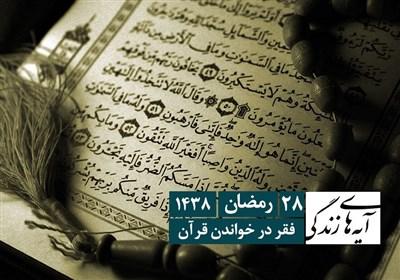 آیه های زندگی - فقر در خواندن قرآن