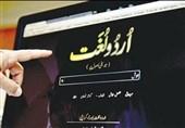 لغت نامه اردو