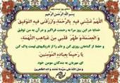 دعای روز بیست و نهم ماه رمضان / جلوهای از رحمت خدا در آیات قرآن
