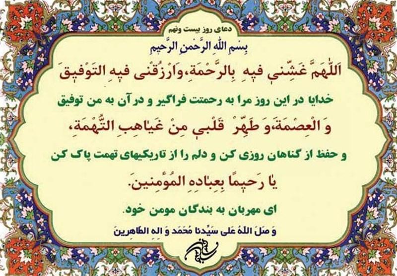 دعای روز بیستونهم ماه مبارک رمضان/ دلم را از تیرگیهای تهمت پاک کن