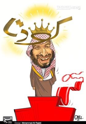 کاریکاتور/ ولیعهدجوان در سودای پادشاهی!!!